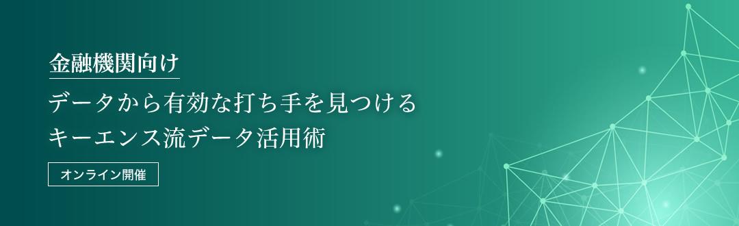 [8月19日(水) 14:30] 金融機関向け:データから有効な打ち手を見つける「キーエンス流データ活用術」【オンライン開催】