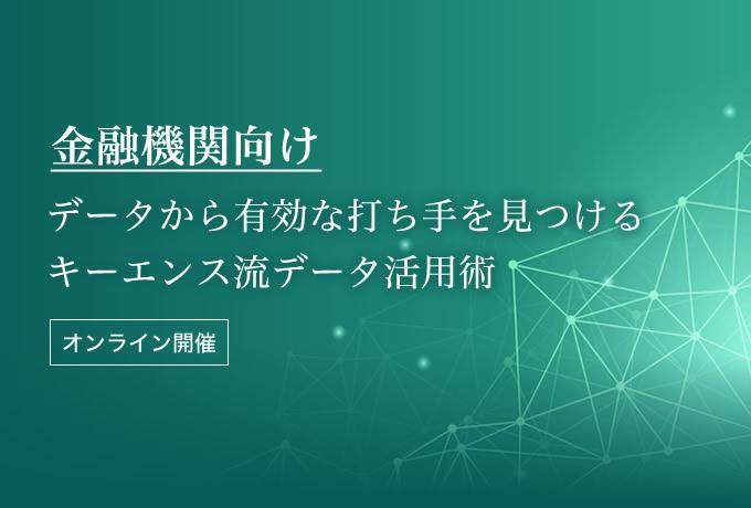 [7月16日(木) 09:45] 金融機関向け:データから有効な打ち手を見つける「キーエンス流データ活用術」【オンライン開催】