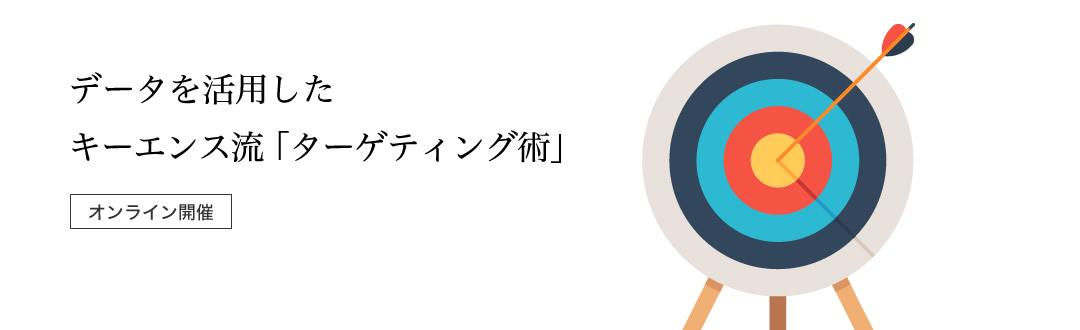 [9月29日(火) 17:00] データを活用したキーエンス流「ターゲティング術」【オンライン開催】