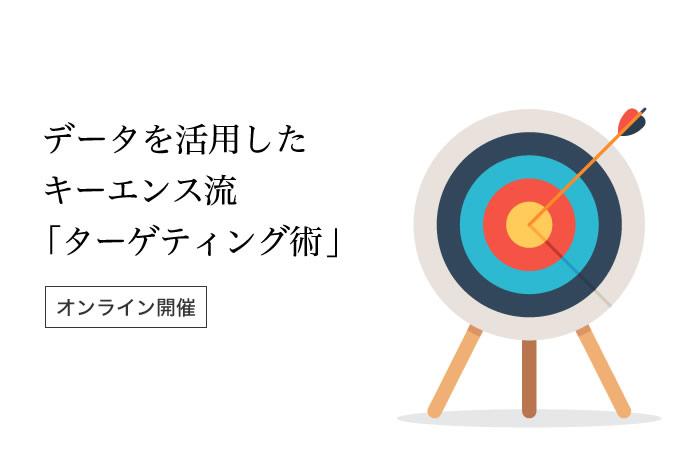 [10月06日(火) 19:00] データを活用したキーエンス流「ターゲティング術」【オンライン開催】