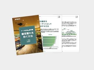データ活用の教科書「顧客離れを防ぐ方法」