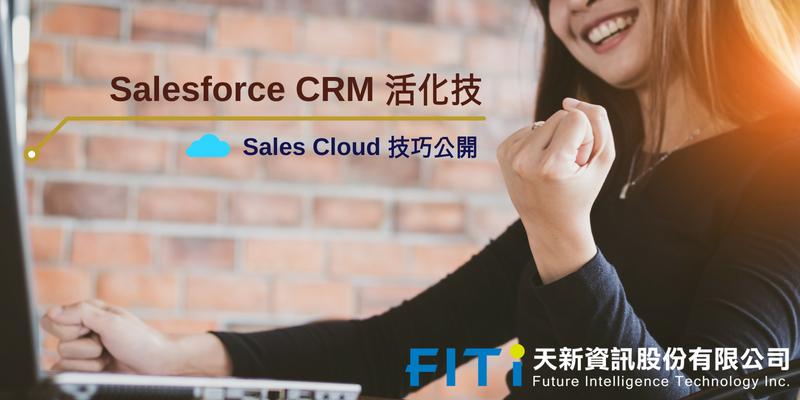 Salesforce使用技巧 #03 大量新增與更新資料─資料匯入精靈