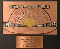 日本優秀食品機械・資材・素材賞受賞