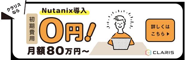クラリスならNutanix導入初期費用0円