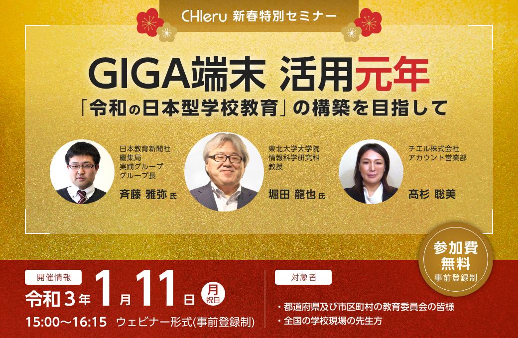 CHIeru 新春特別セミナー