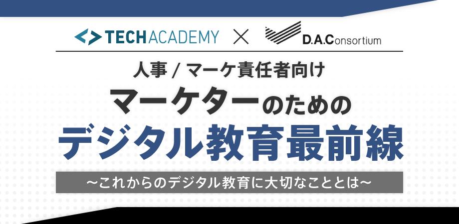 DAC×キラメックス共催セミナーサムネイル