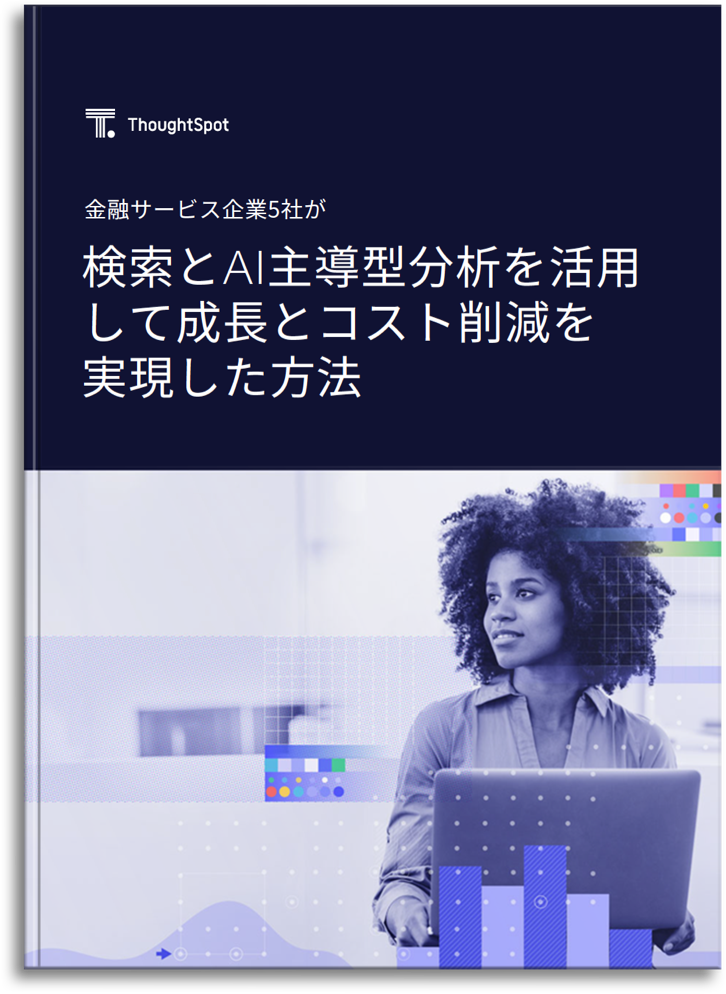 ThoughtSpot金融サービス向け電子書籍