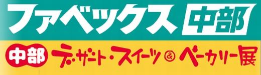 東海・静岡スーパーマーケットビジネスビジネスフェア