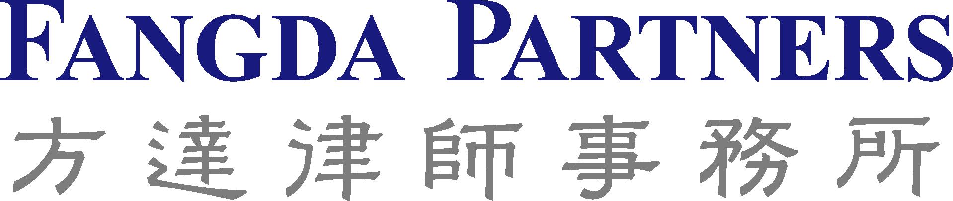 Fangda Partners