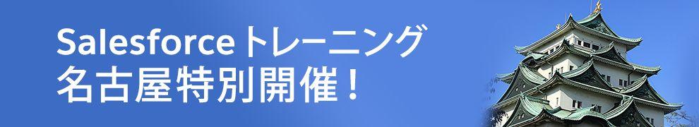 Salesforce トレーニング 名古屋開催!