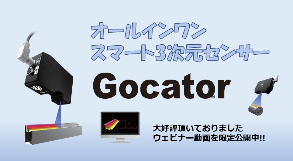 Gocatorウェビナー案内メール