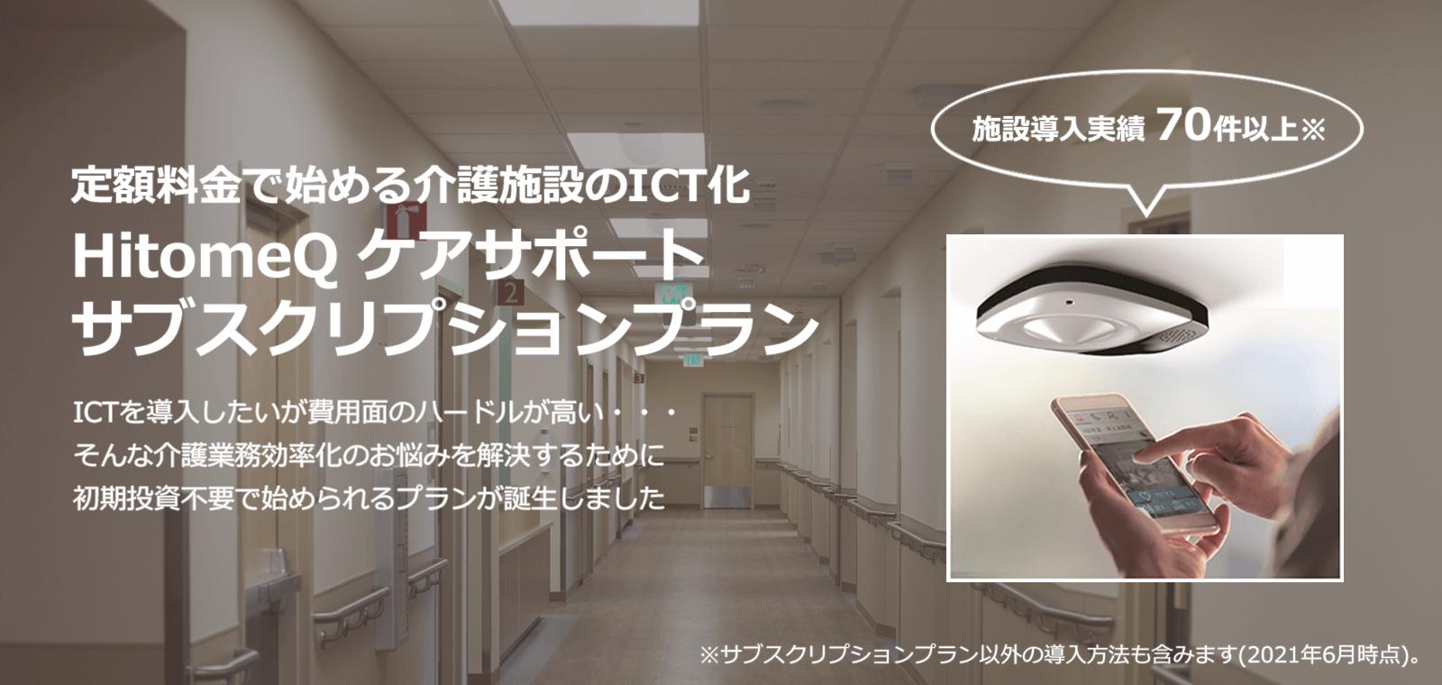 定額料金で始める介護施設のICT化 HitomeQ ケアサポートサブスクリプションプラン