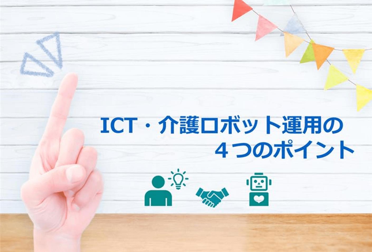 ICT・介護ロボットの運用で大切な4つのポイント