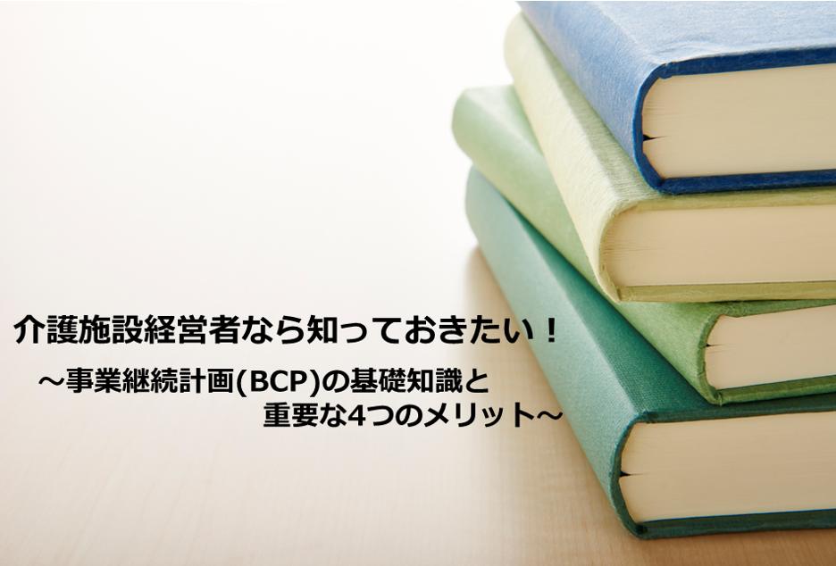 BCPの基礎知識と重要な4つのメリット