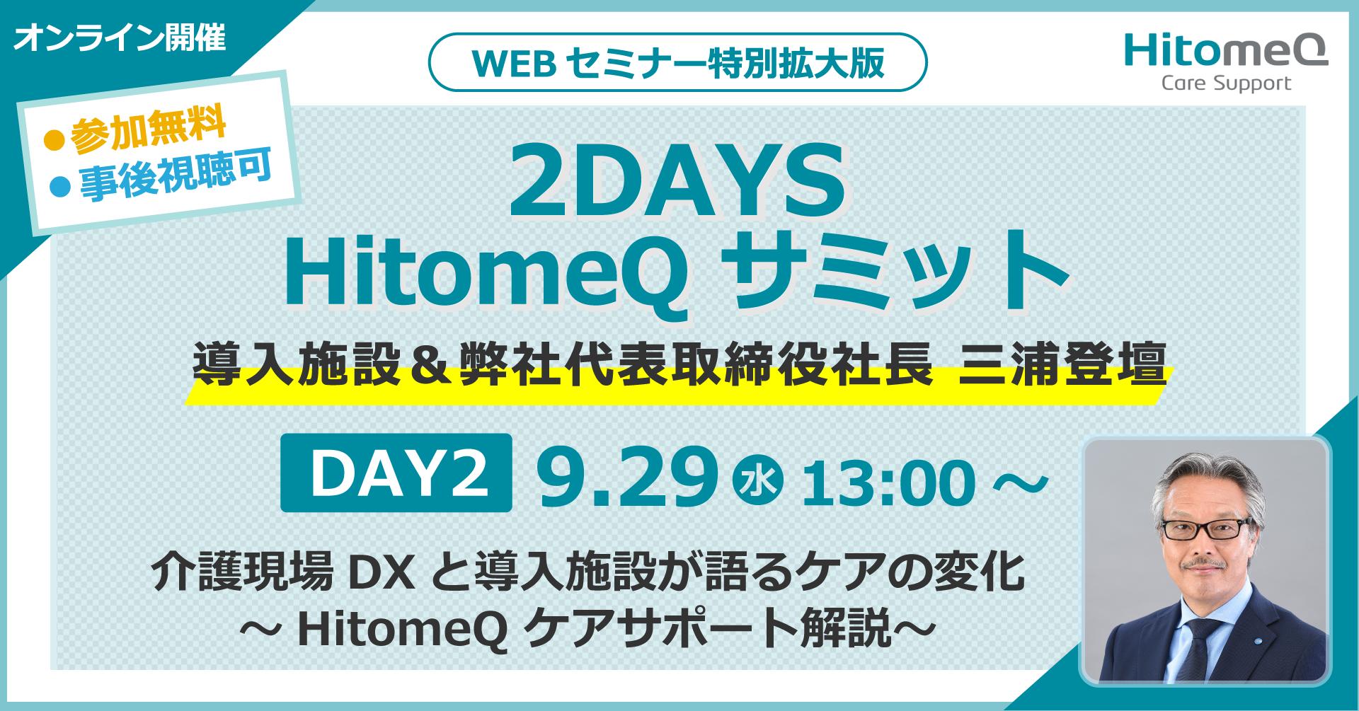 介護現場DXと導入施設が語るケアの変化~HitomeQ ケアサポート解説~