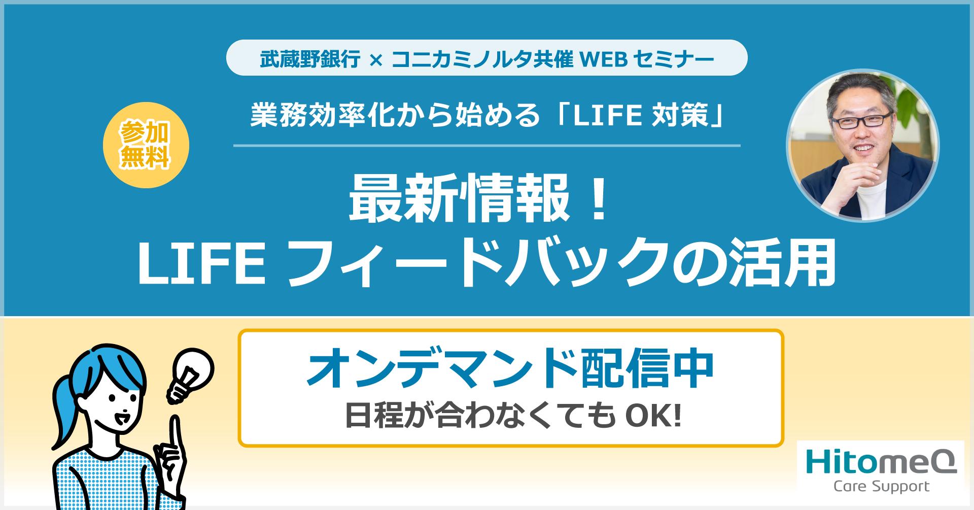 武蔵野銀行共催WEBセミナー:最新情報!LIFEフィードバックの活用