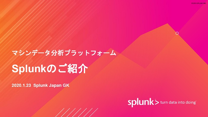 マシンデータ分析プラットフォーム - Splunkのご紹介 -