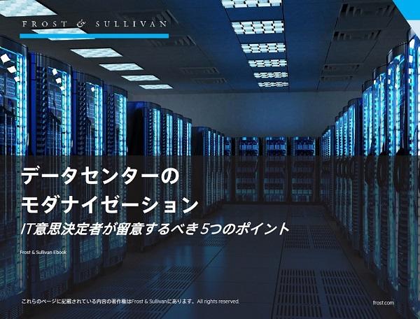 【ダウンロード】データセンターのモダナイゼーション