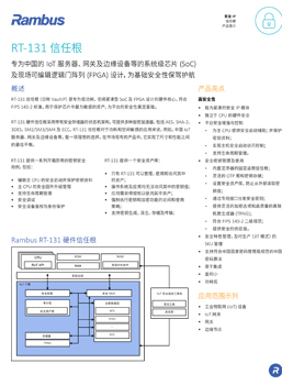 RT-131 信任根产品简介