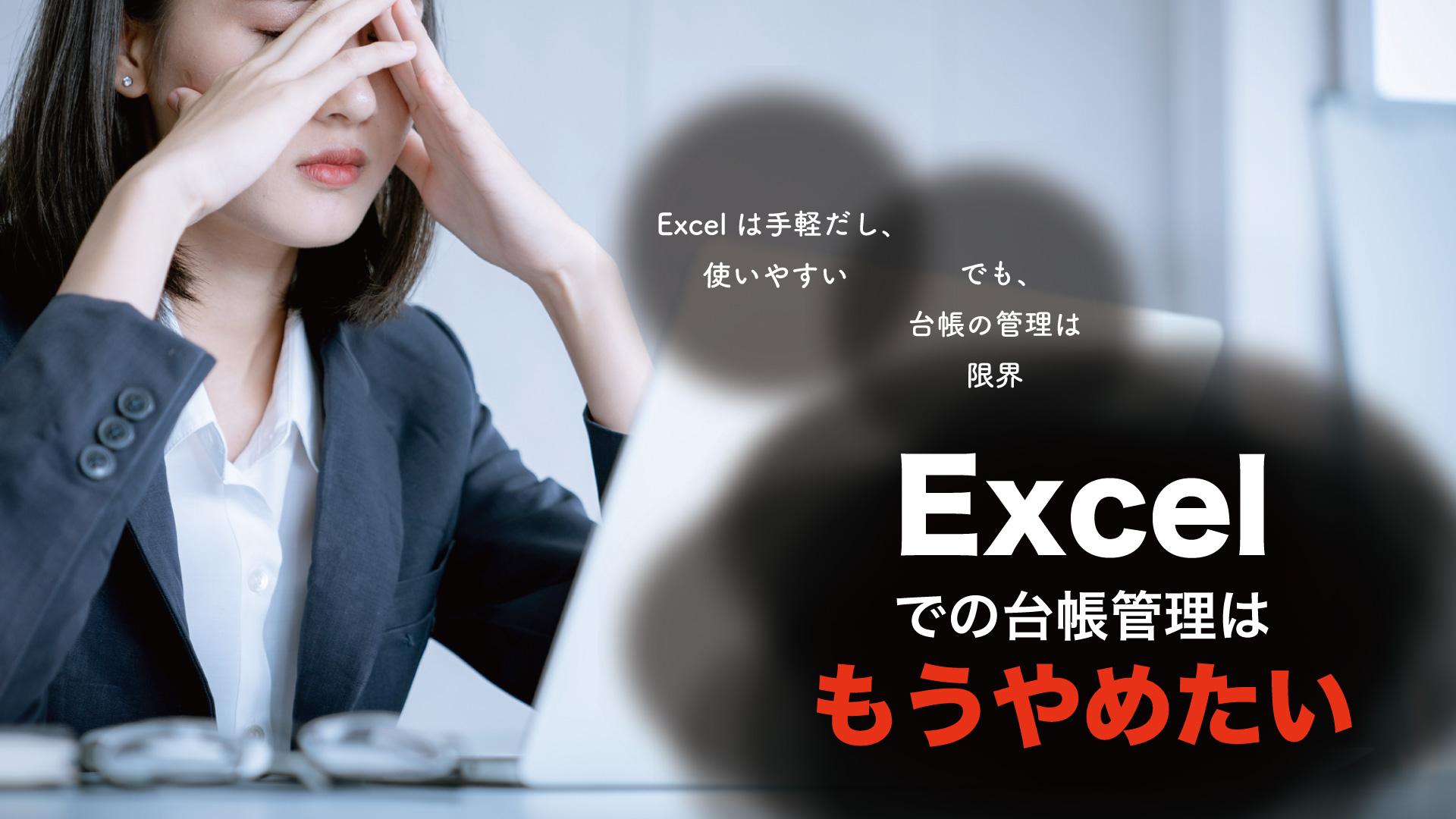 Excelでの台帳管理はもうやめたい
