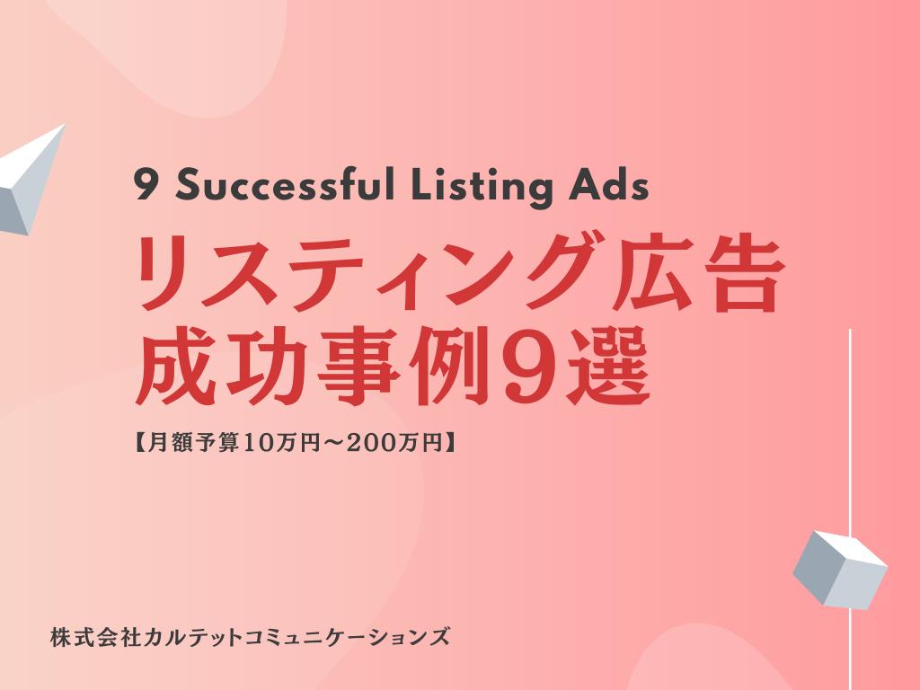 リスティング広告の配信成功事例9選