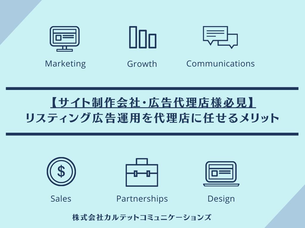 【サイト制作会社・広告代理店様必見】   リスティング広告運用を代理店に任せるメリット