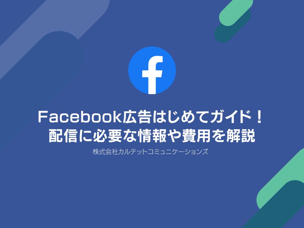 Facebook広告はじめてガイド!配信に必要な情報や費用を解説