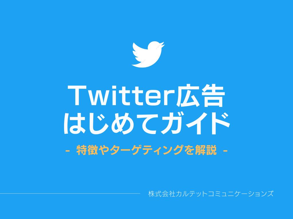 Twitter広告はじめてガイド!特徴やターゲティングを解説