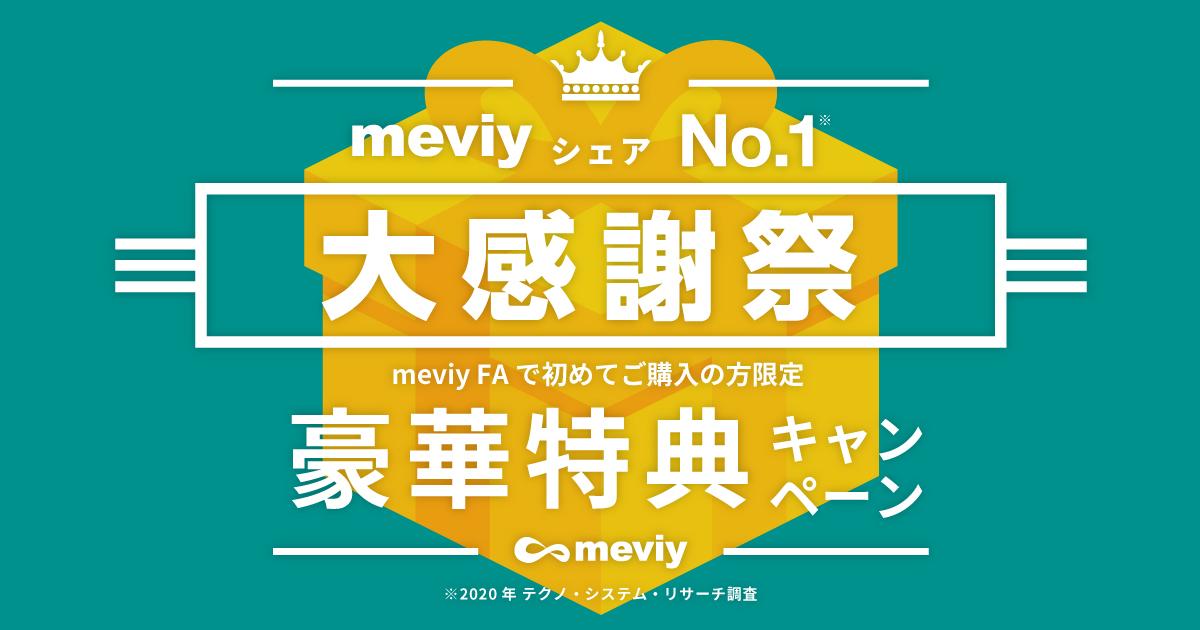 meviyシェアNo.1大感謝祭応募フォーム