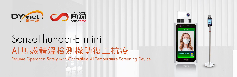 SenseThunder-E Mini Banner