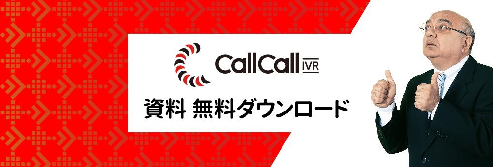 CallCall-IVR「コールコール」資料 無料ダウンロード
