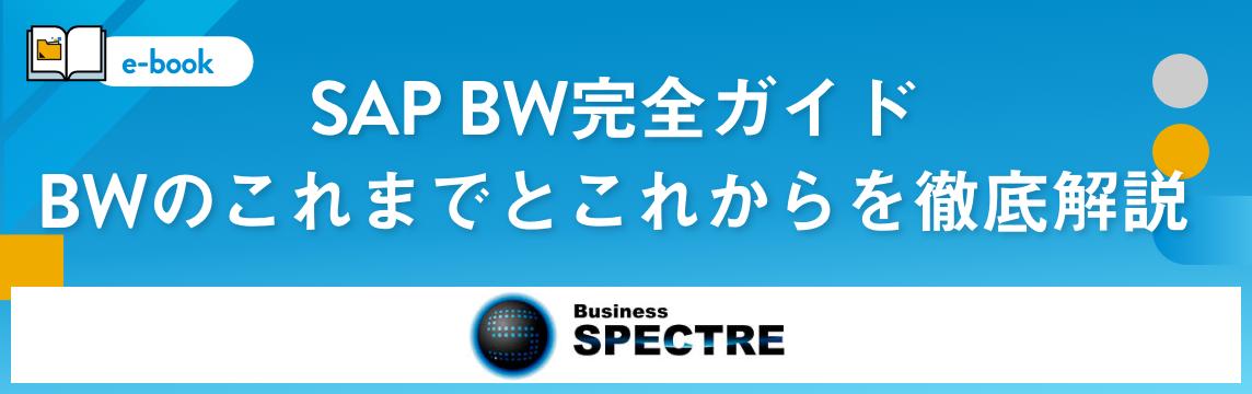 【SAP BW完全ガイド】BWのこれまでとこれからを徹底解説