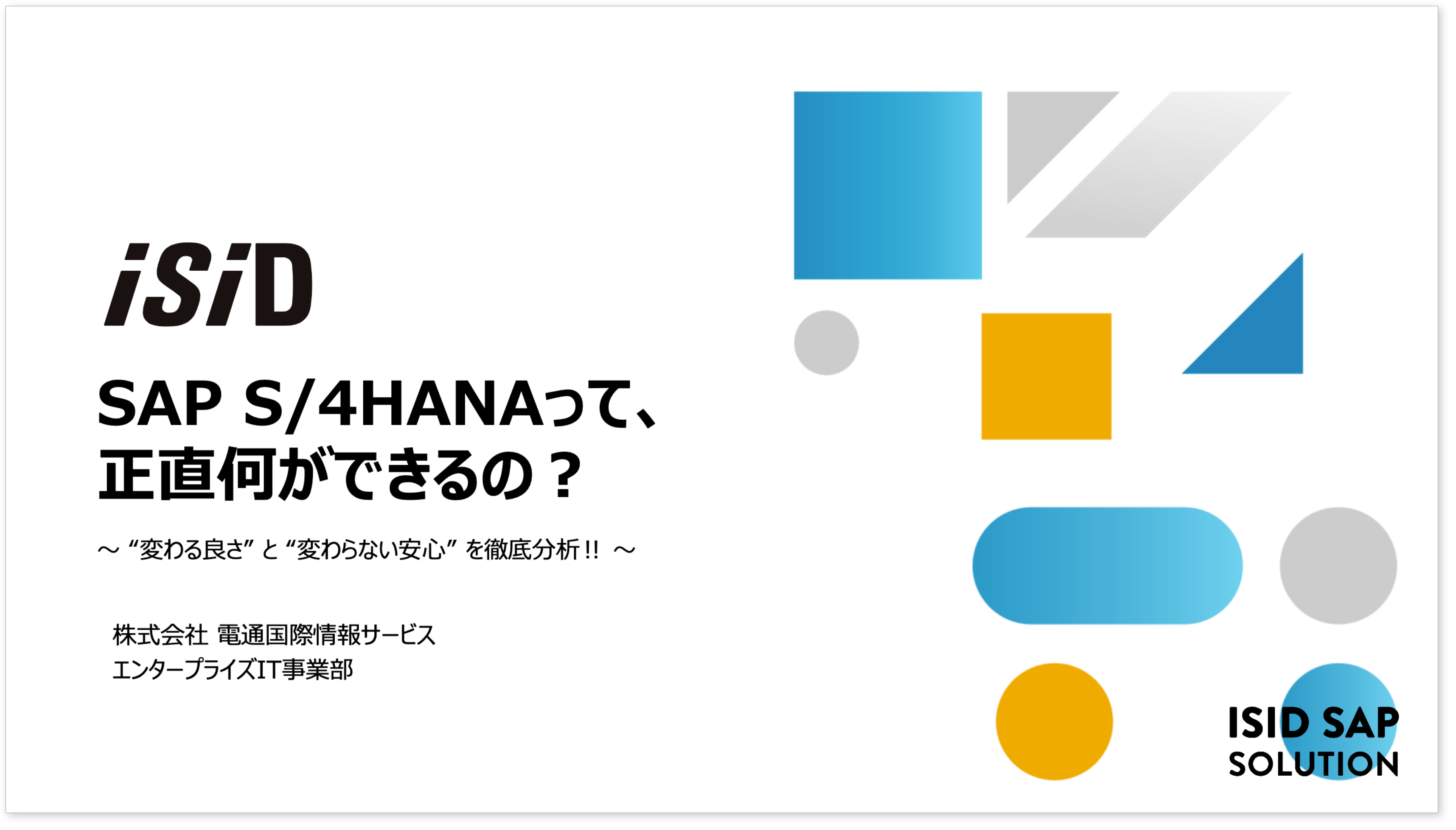 [e-book]SAP S/4HANAって正直何ができるの?