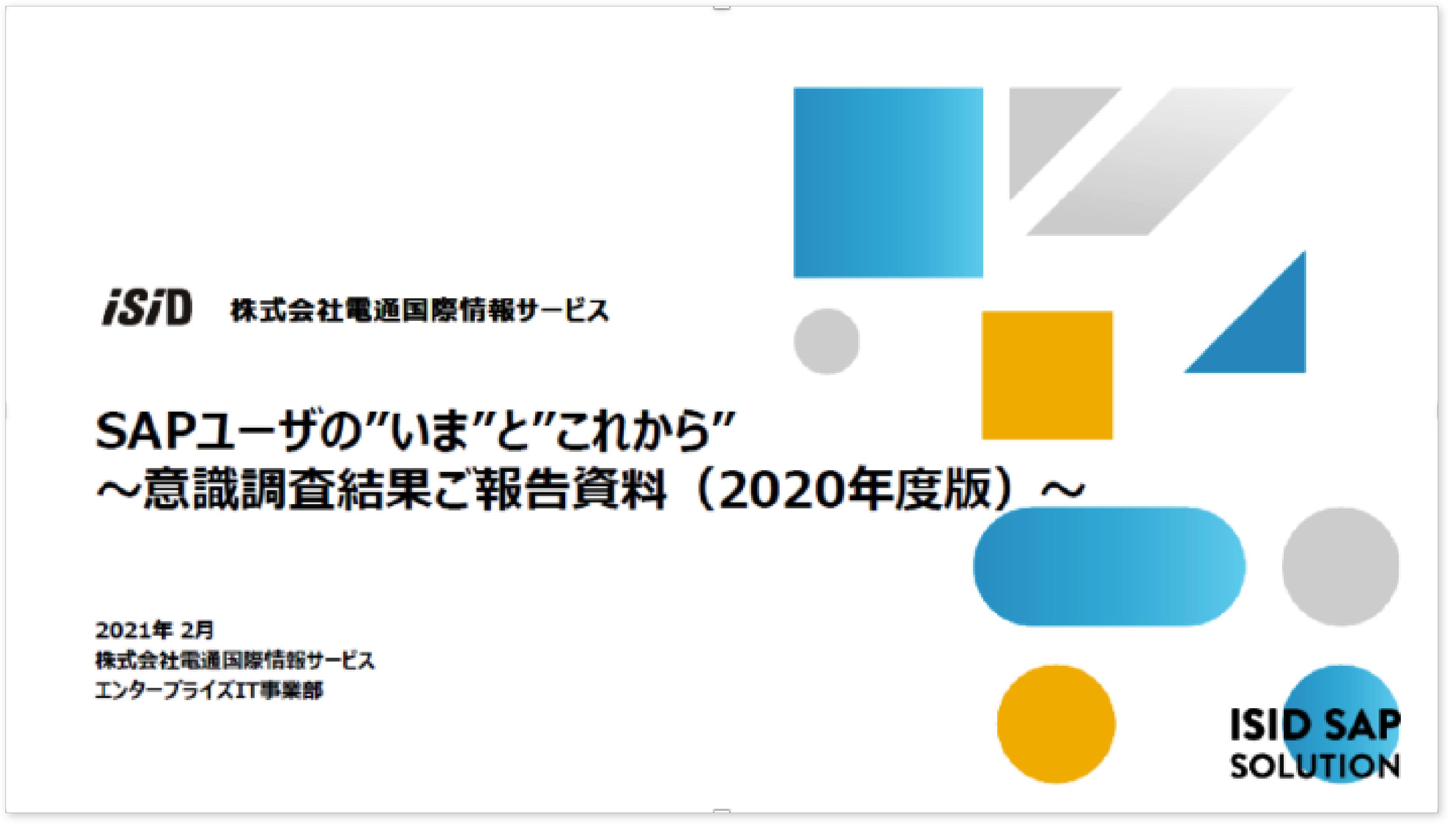 """[e-book]SAPユーザの""""いま""""と""""これから"""" ~意識調査結果ご報告資料(2020年度版)~"""