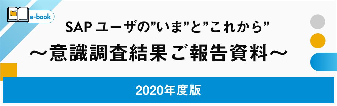 """SAPユーザの""""いま""""と""""これから"""" ~意識調査結果ご報告資料(2020年度版)~"""