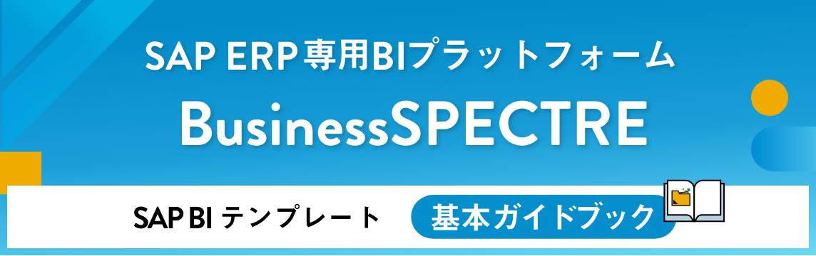 SAP ERP専用BIプラットフォームBusinessSPECTRE SAP BIテンプレート基本ガイドブック