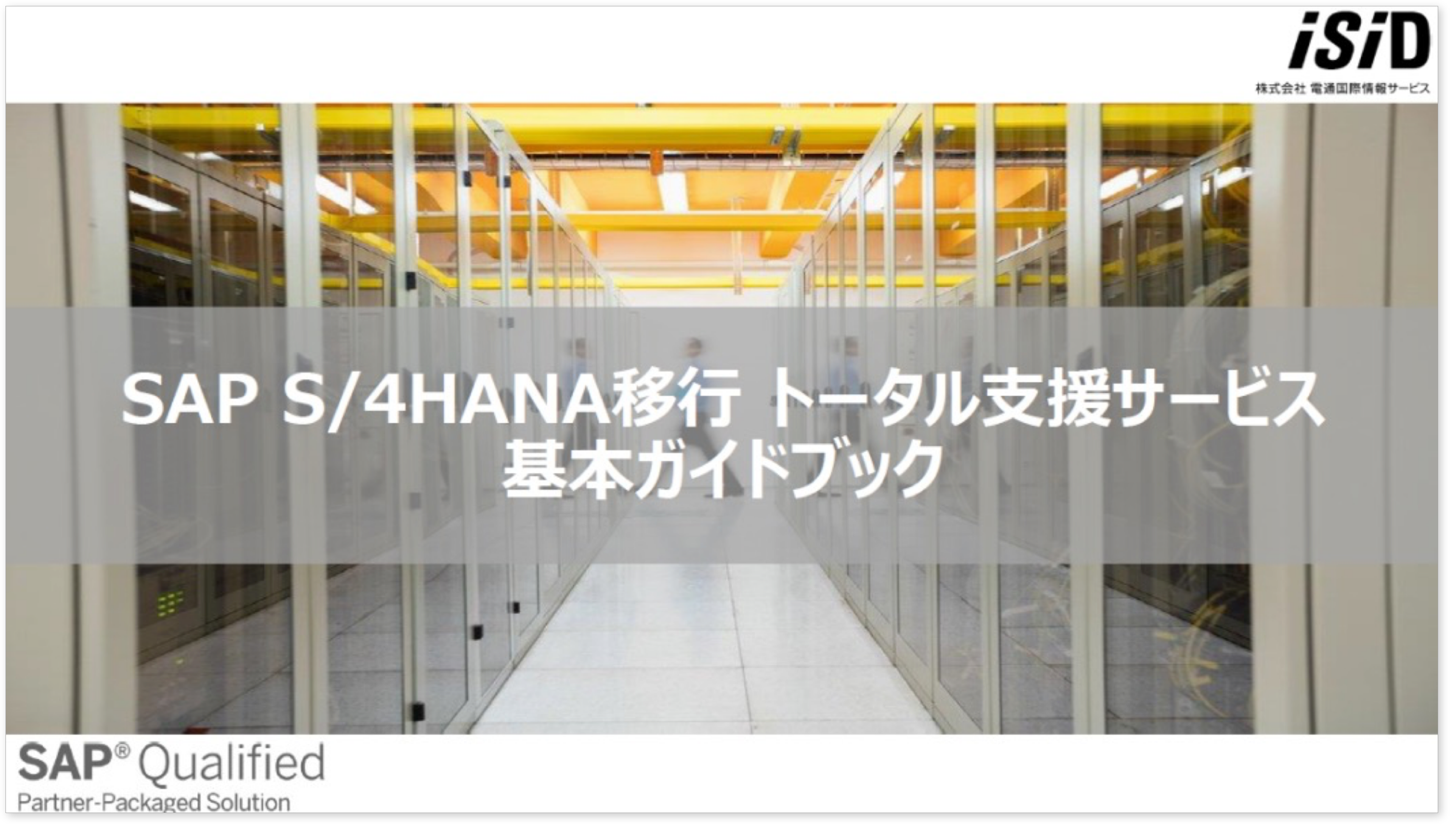[ガイドブック]SAP S/4HANA移行トータル支援サービス 基本ガイドブック