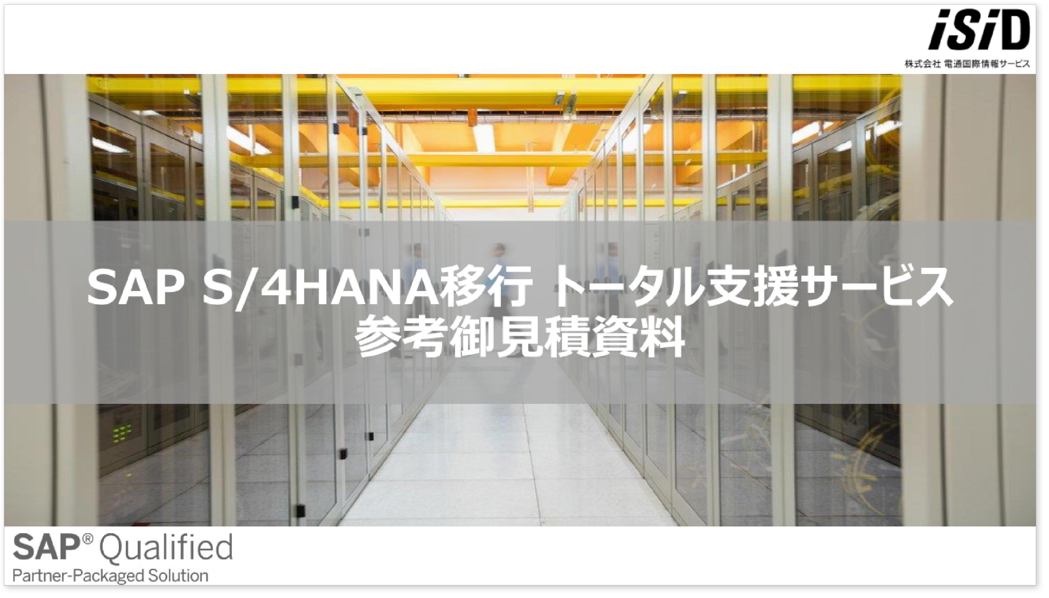 [参考御見積資料] SAP S/4HANA移行トータルサービス
