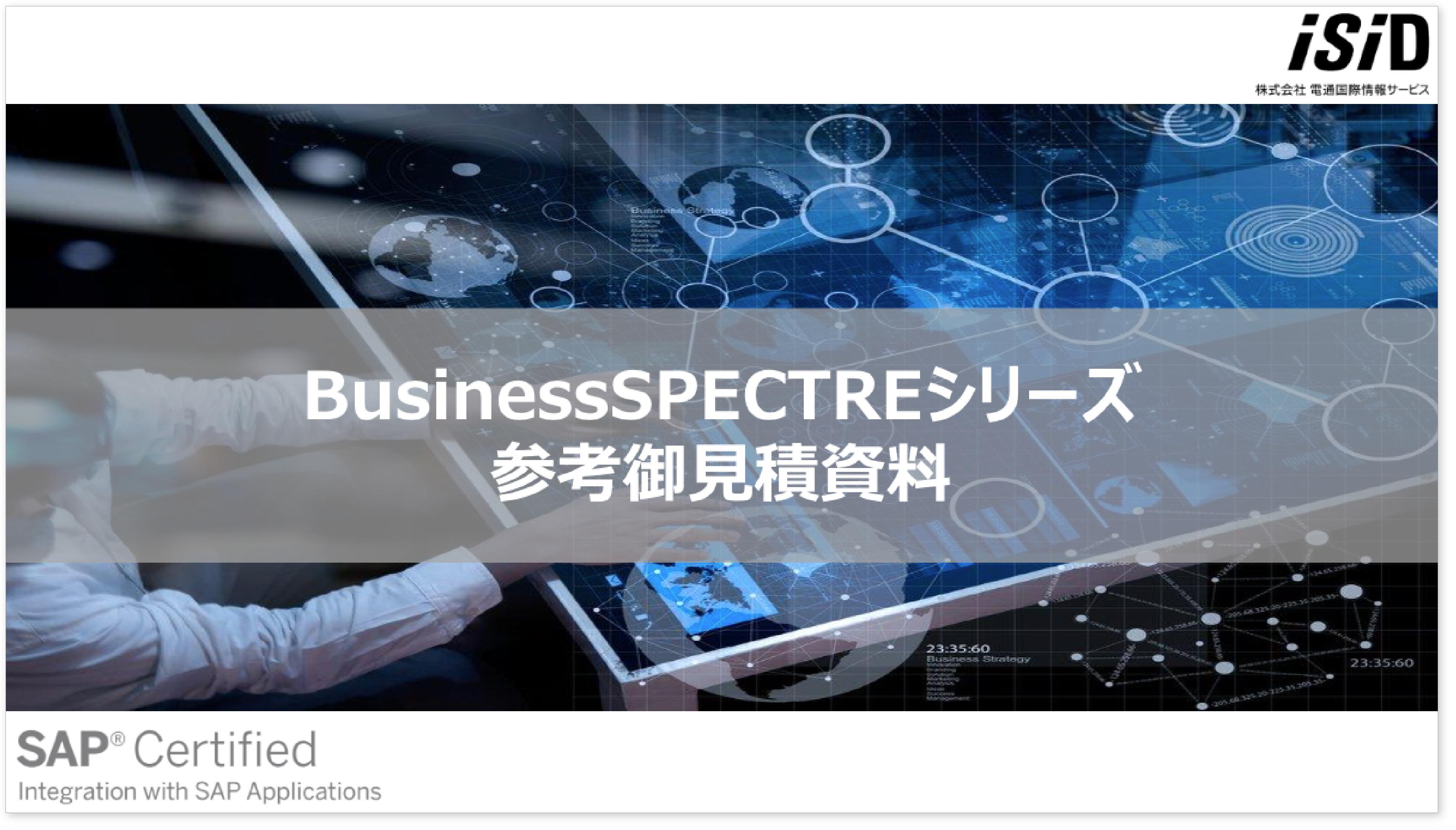 [参考御見積資料]BusinessSPECTREシリーズ