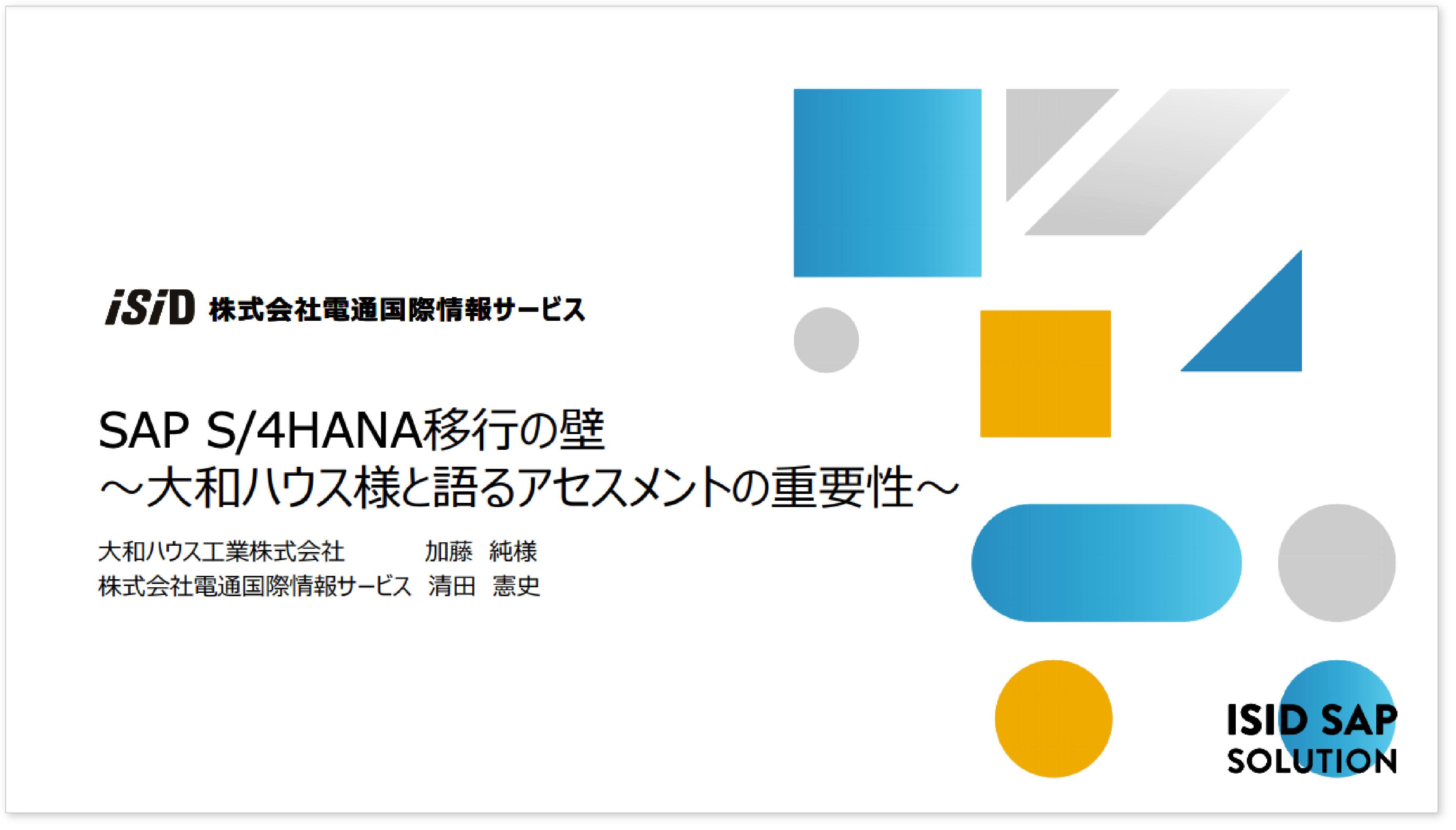 [事例講演]SAP S/4HANA移行の壁 ~大和ハウス様と語るアセスメントの重要性~