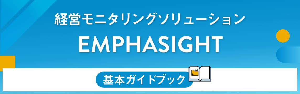 経営モニタリングソリューション:EMPHASIGHT 基本ガイドブック
