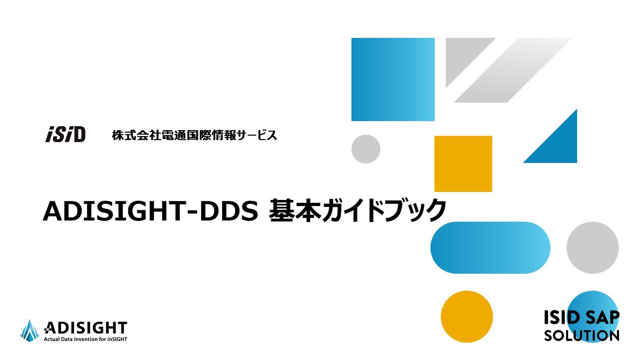 [ガイドブック]品目別実際原価の見える化ソリューション:ADISIGHT-ACS 基本ガイドブック