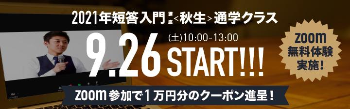 短答入門講座<秋生>通学クラス Zoom無料体験実施!