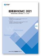 低周波のEMC 2021