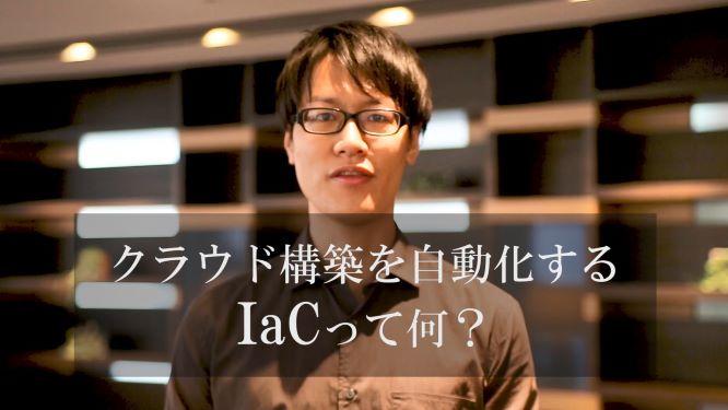 What IS IAC