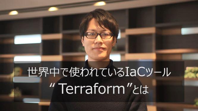 What IS Terraform