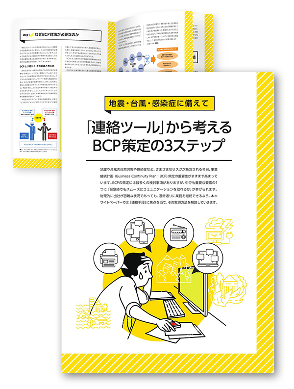 BCP策定の3ステップ_img