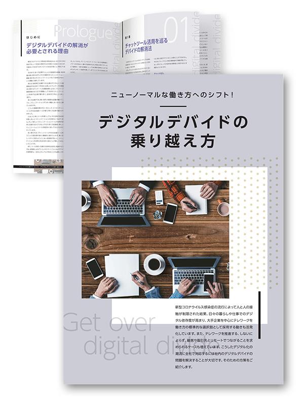デジタルデバイドの乗り越え方_img