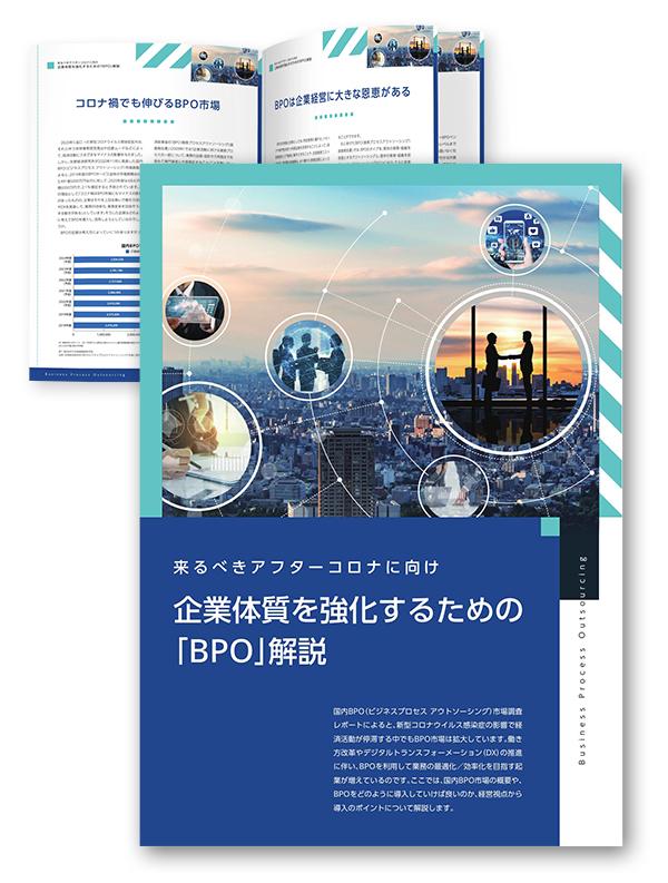 企業体質を強化するための「BPO」解説_img