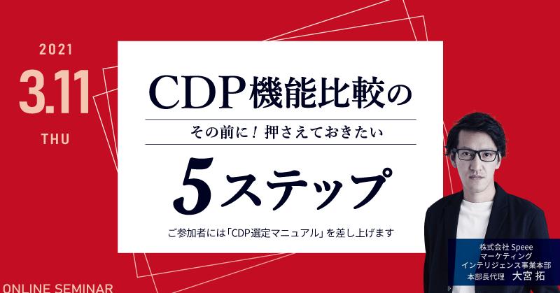 CDP機能比較のその前に押さえておきたい5ステップ